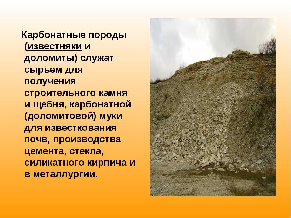Карбонатные породы (известняки и доломиты) служат сырьем для получения строи...
