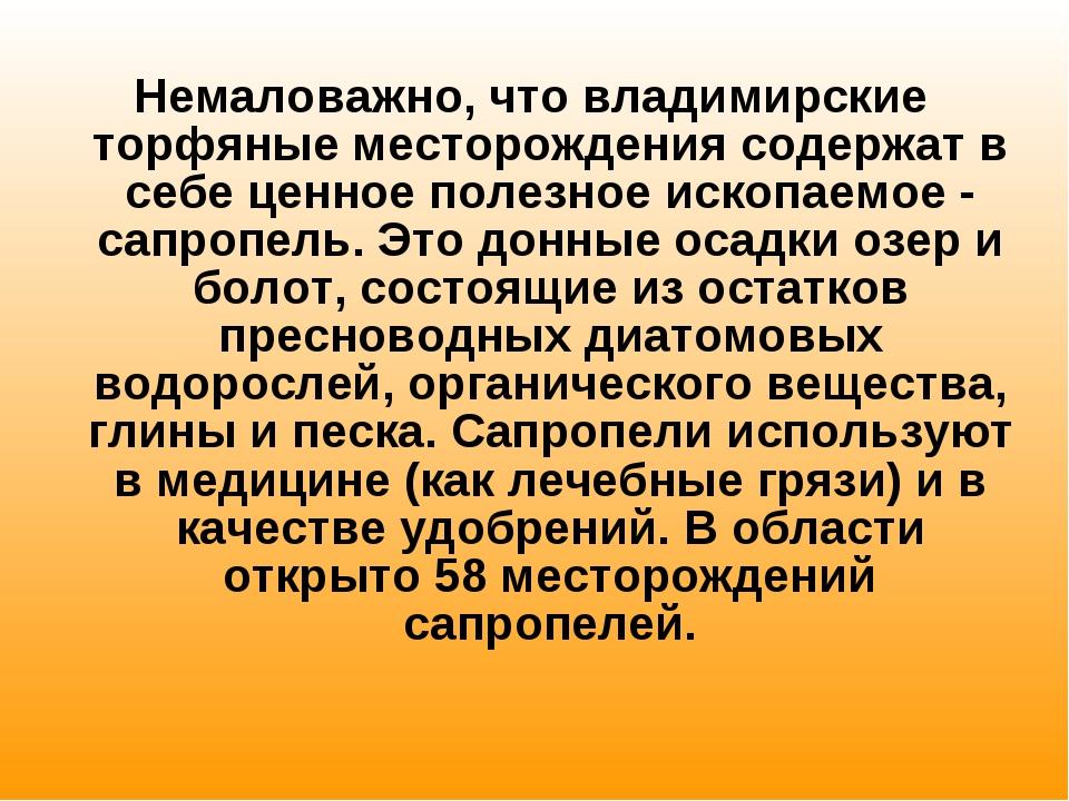 Немаловажно, что владимирские торфяные месторождения содержат в себе ценное п...