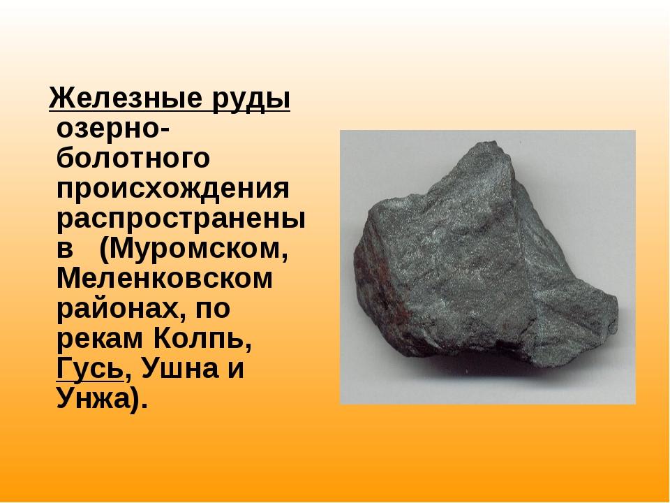 Железные руды озерно-болотного происхождения распространены в (Муромском, Ме...