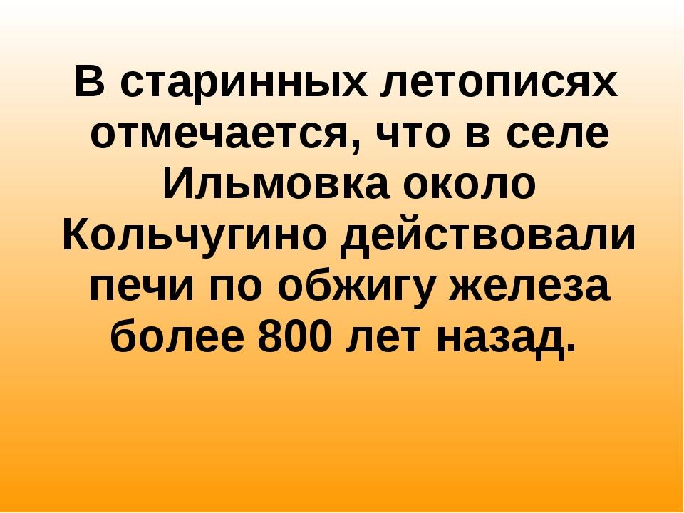 В старинных летописях отмечается, что в селе Ильмовка около Кольчугино дейст...