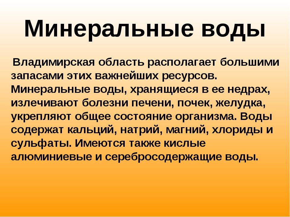 Минеральные воды Владимирская область располагает большими запасами этих важн...