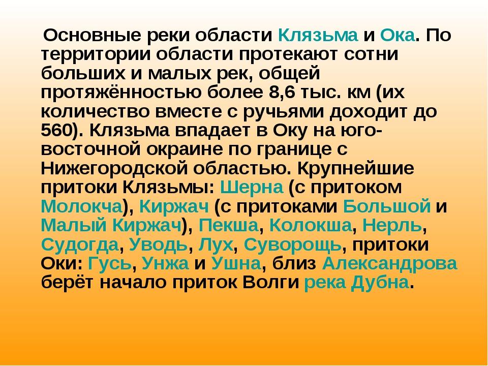 Основные реки области Клязьма и Ока. По территории области протекают сотни б...