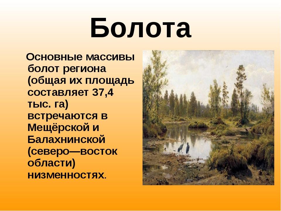 Болота Основные массивы болот региона (общая их площадь составляет 37,4 тыс....