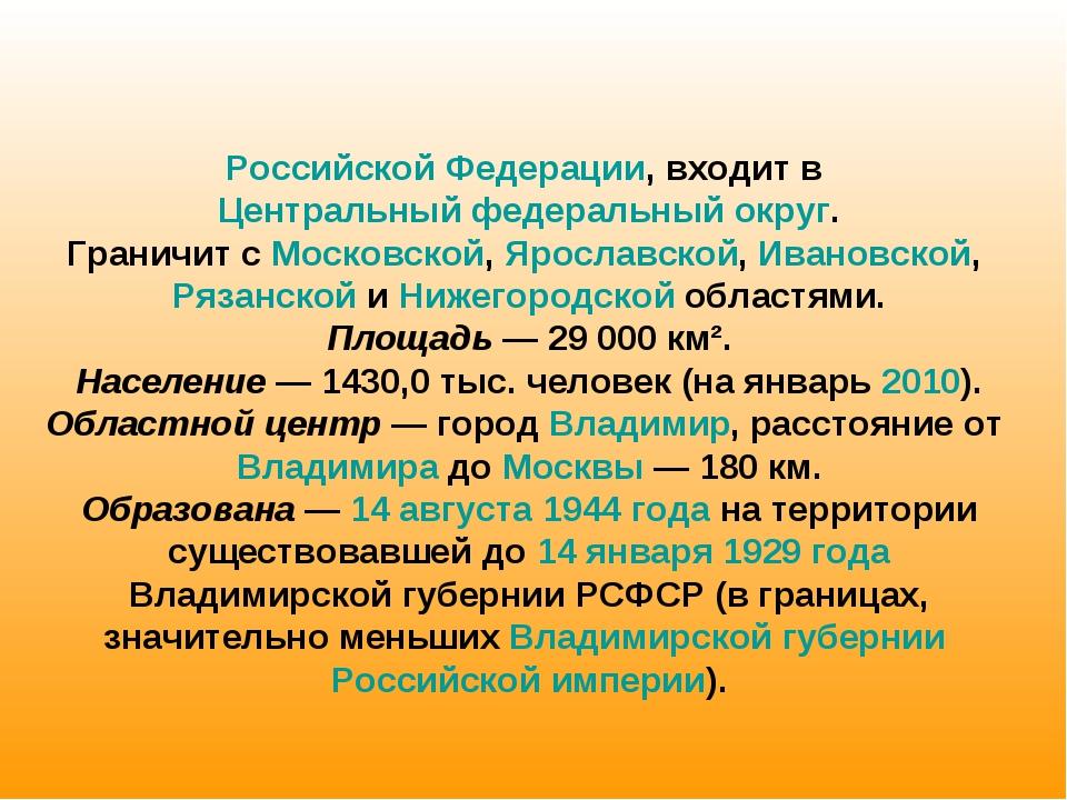 Влади́мирская о́бласть— субъект Российской Федерации, входит в Центральный ф...