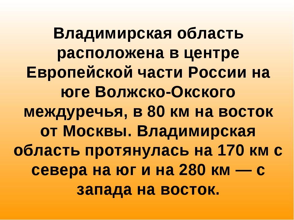 Владимирская область расположена в центре Европейской части России на юге Вол...