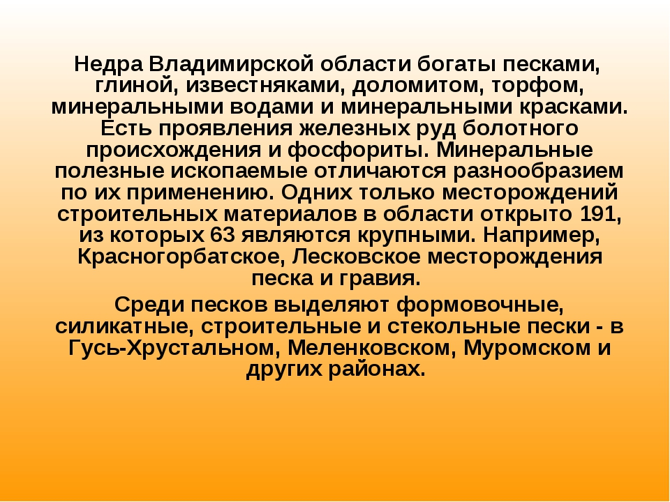 Недра Владимирской области богаты песками, глиной, известняками, доломитом,...