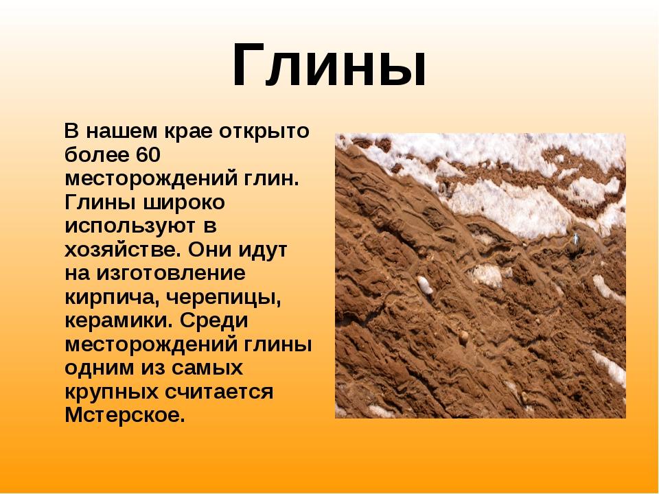 Глины В нашем крае открыто более 60 месторождений глин. Глины широко использу...