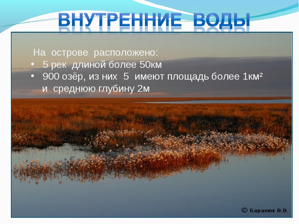 На острове расположено: 5 рек длиной более 50км 900 озёр, из них 5 имеют пло...