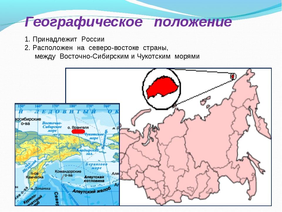 Географическое положение 1. Принадлежит России 2. Расположен на северо-восток...