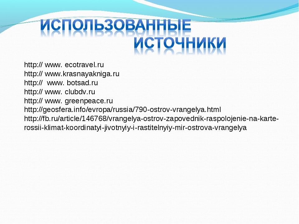 http:// www. ecotravel.ru http:// www.krasnayakniga.ru http:// www. botsad.ru...