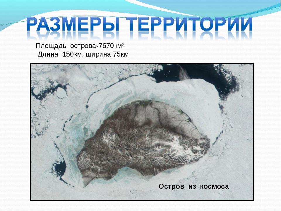 Площадь острова-7670км² Длина 150км, ширина 75км Остров из космоса