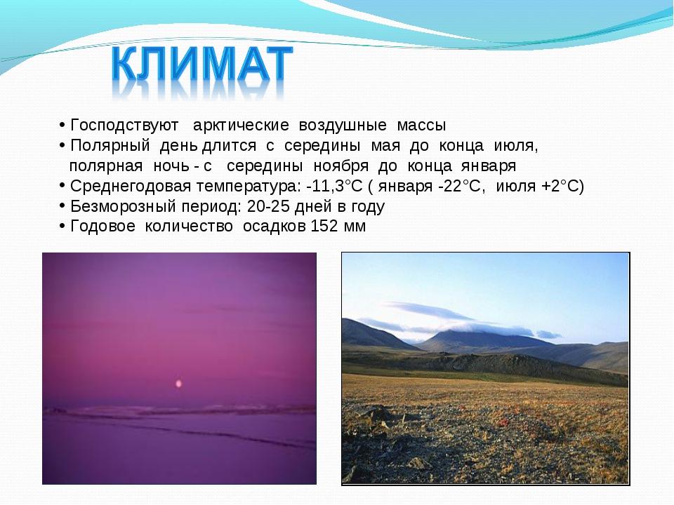 Господствуют арктические воздушные массы Полярный день длится с середины мая...