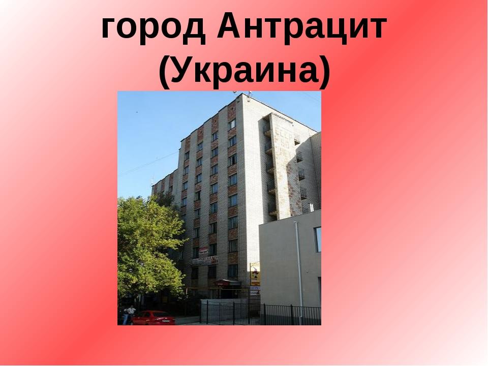 город Антрацит (Украина)