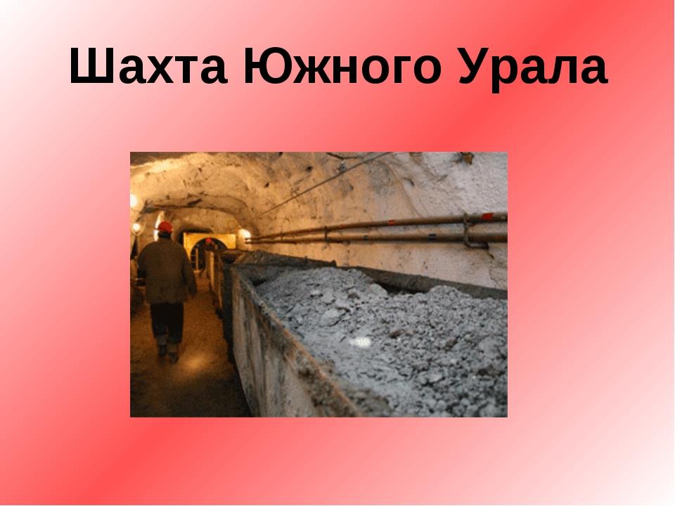 Шахта Южного Урала