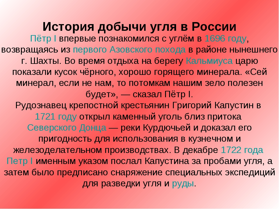 Пётр I впервые познакомился с углём в 1696 году, возвращаясь из первого Азов...