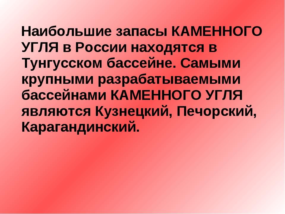Наибольшие запасы КАМЕННОГО УГЛЯ в России находятся в Тунгусском бассейне. С...