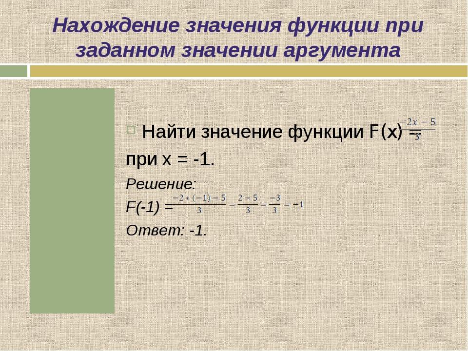 Нахождение значения функции при заданном значении аргумента Найти значение фу...