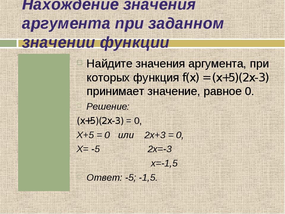 Нахождение значения аргумента при заданном значении функции Найдите значения...