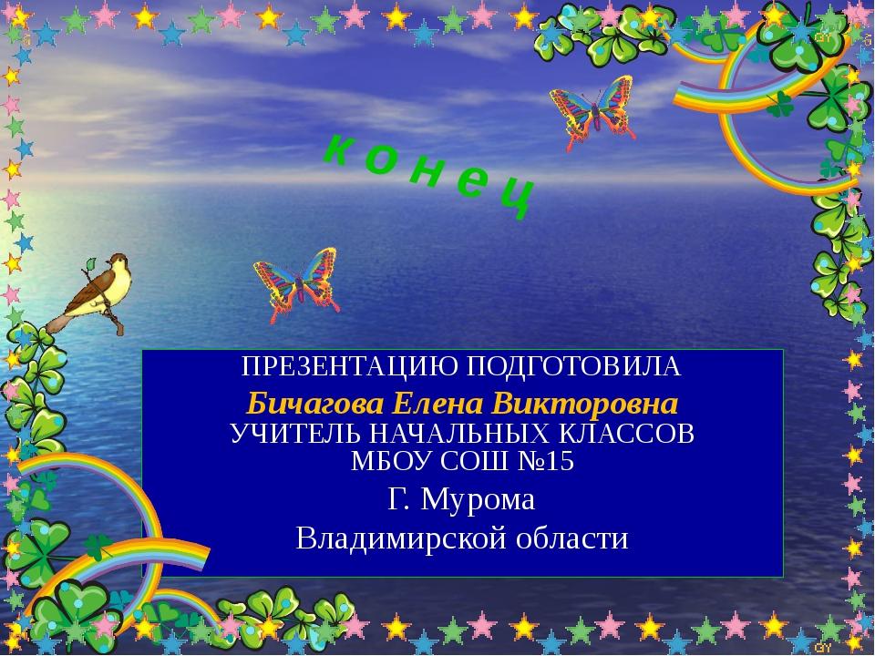 ПРЕЗЕНТАЦИЮ ПОДГОТОВИЛА ПРЕЗЕНТАЦИЮ ПОДГОТОВИЛА Бичагова Елена Викторовна У...