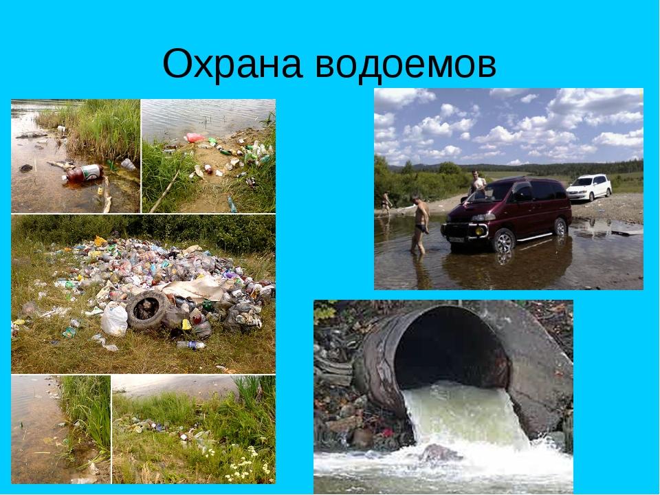 Охрана водоемов