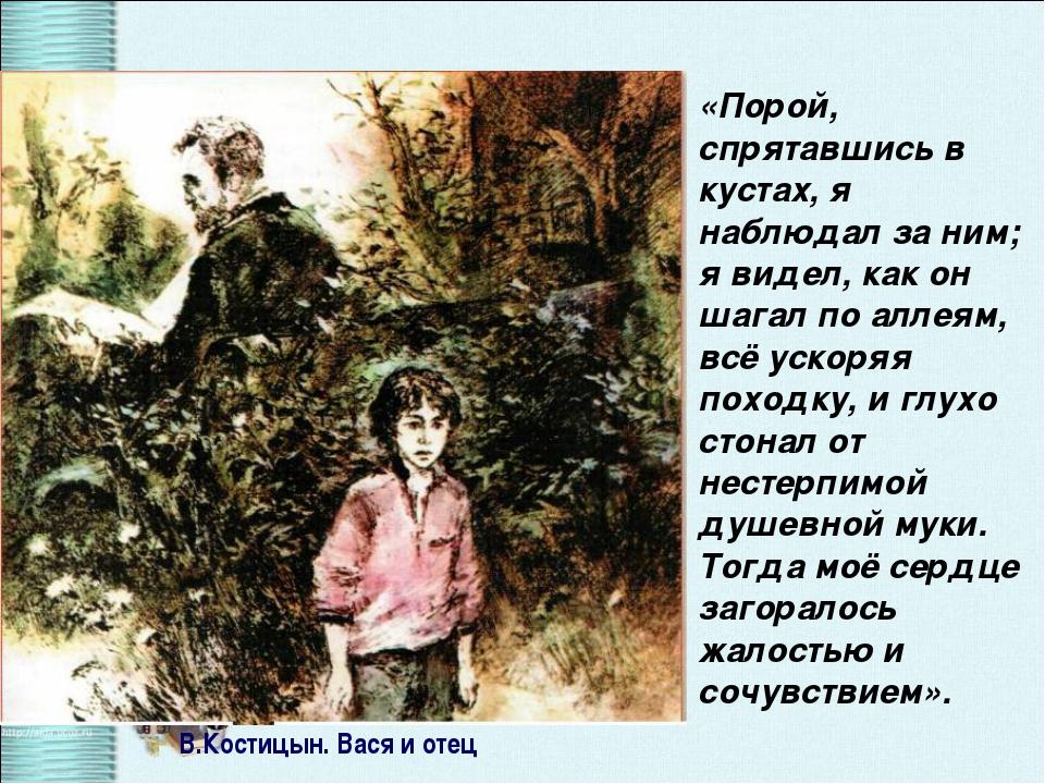 В.Костицын. Вася и отец «Порой, спрятавшись в кустах, я наблюдал за ним; я ви...