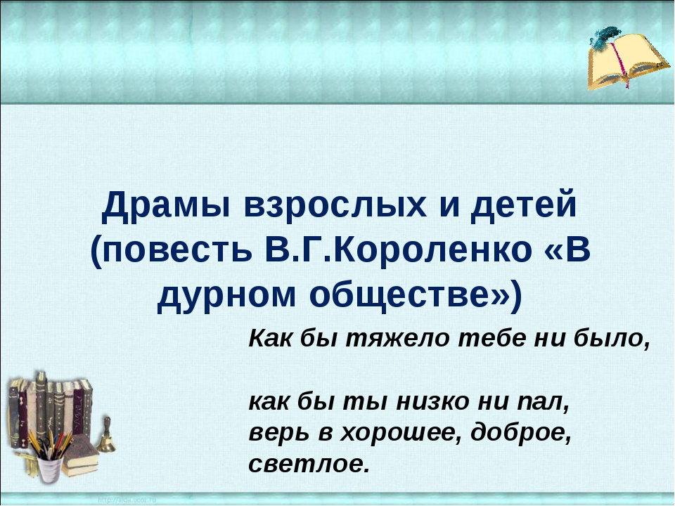 Драмы взрослых и детей (повесть В.Г.Короленко «В дурном обществе») Как бы тяж...