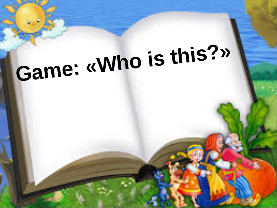 Game: «Who is this?»