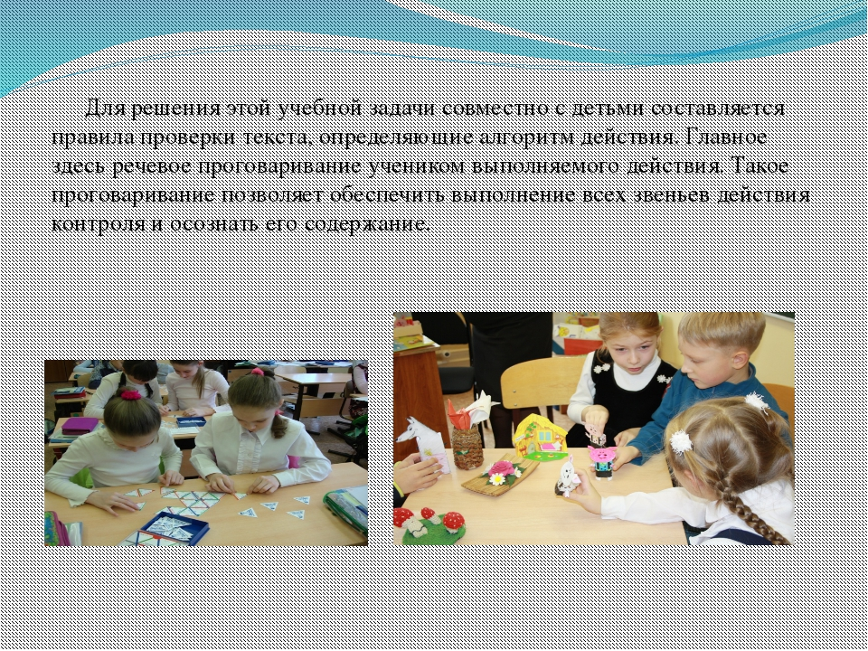 Для решения этой учебной задачи совместно с детьми составляется правила пров...