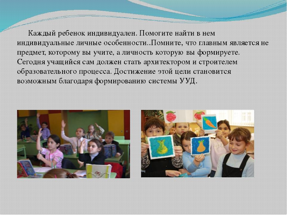 Каждый ребенок индивидуален. Помогите найти в нем индивидуальные личные особ...