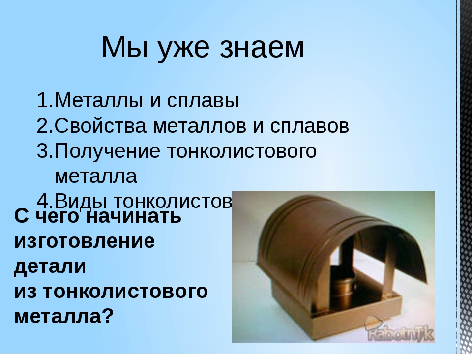 Мы уже знаем Металлы и сплавы Свойства металлов и сплавов Получение тонколист...
