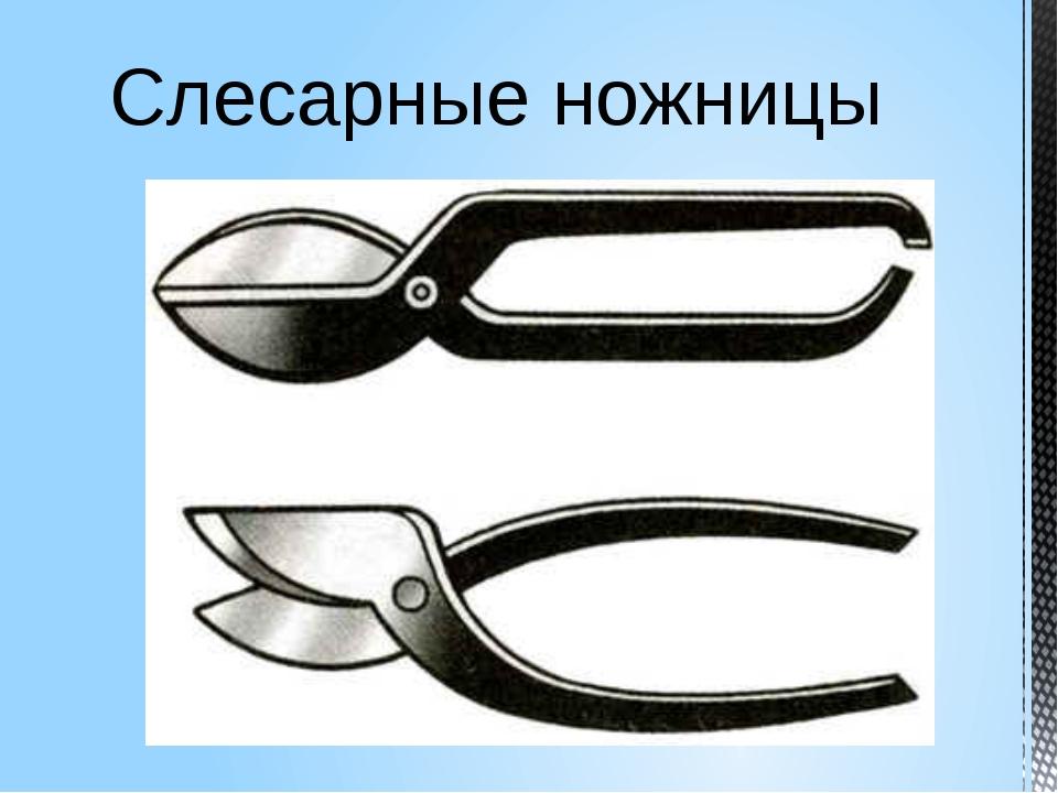 Слесарные ножницы