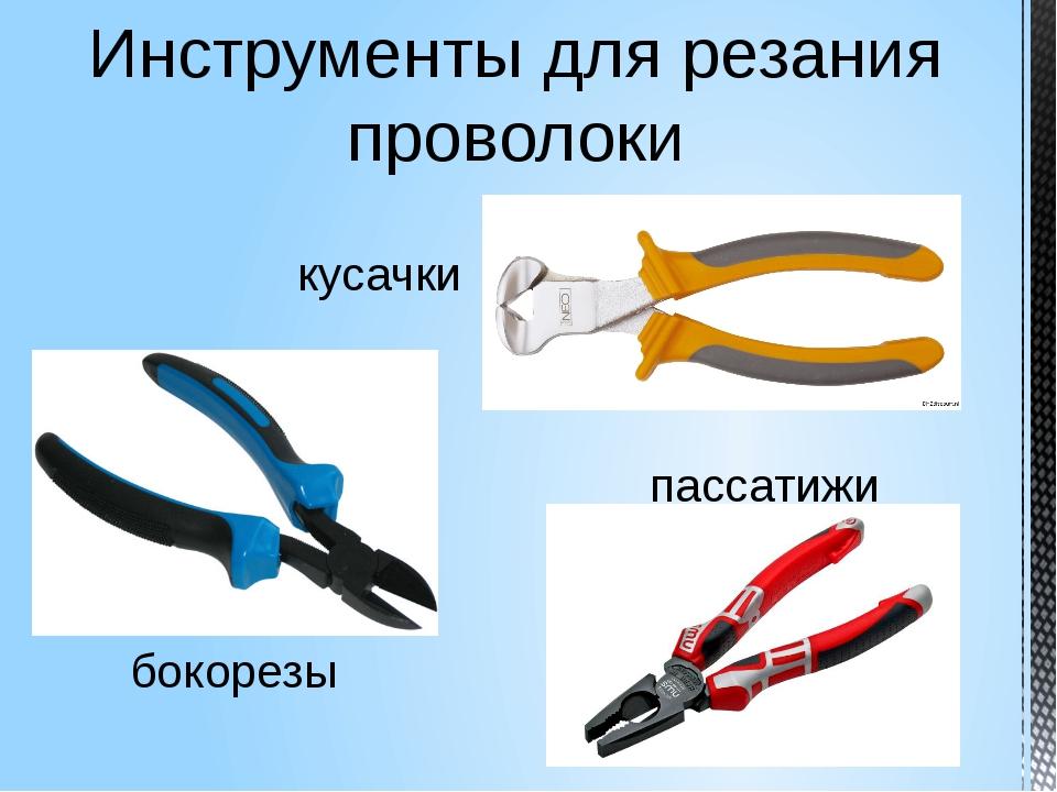 Инструменты для резания проволоки кусачки бокорезы пассатижи