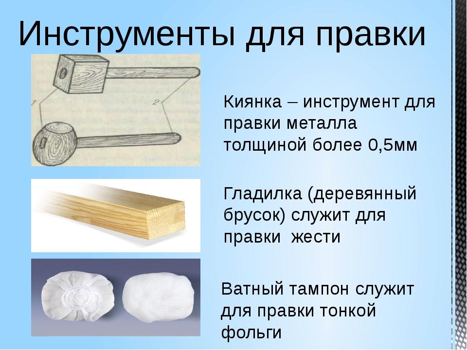 Инструменты для правки Киянка – инструмент для правки металла толщиной более...