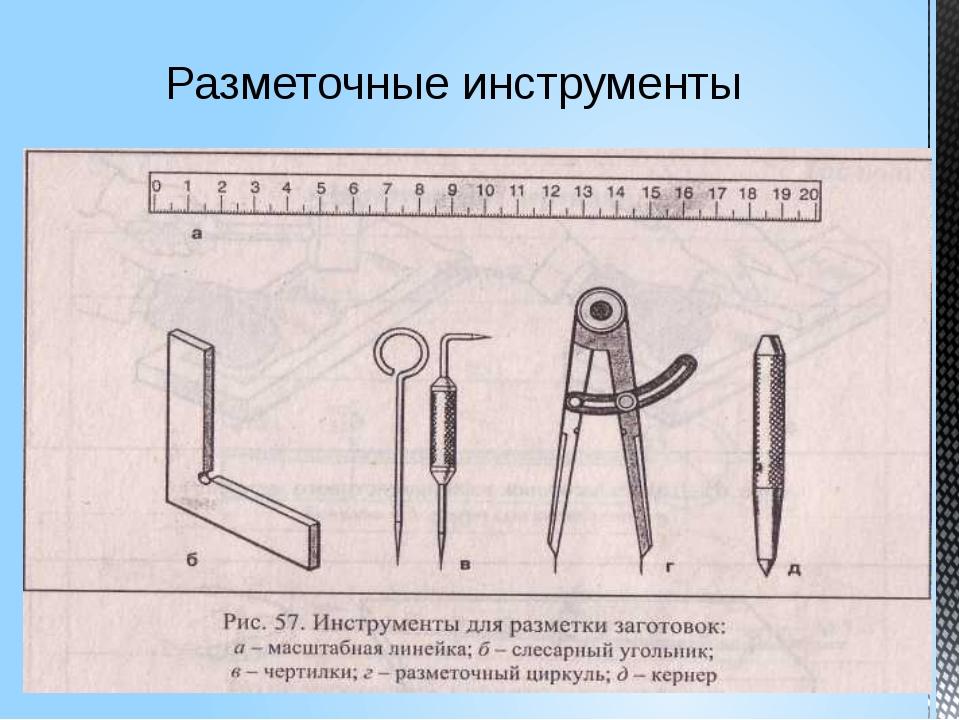 Разметочные инструменты