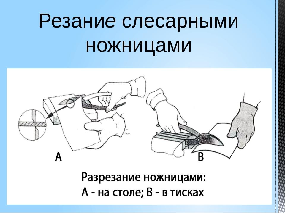 Резание слесарными ножницами