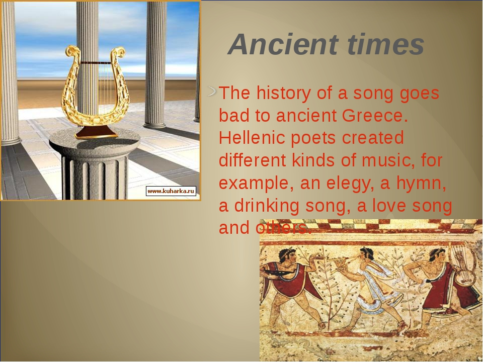 Ancient times The history of a song goes bad to ancient Greece. Hellenic poe...