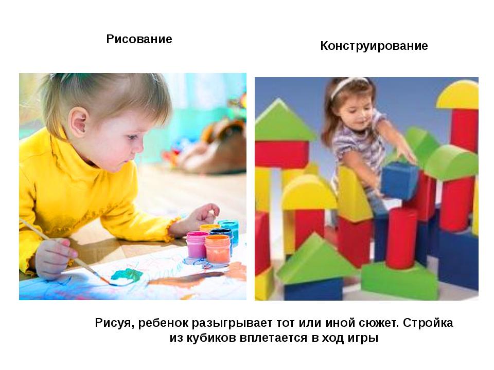 Рисуя, ребенок разыгрывает тот или иной сюжет. Стройка из кубиков вплетается...