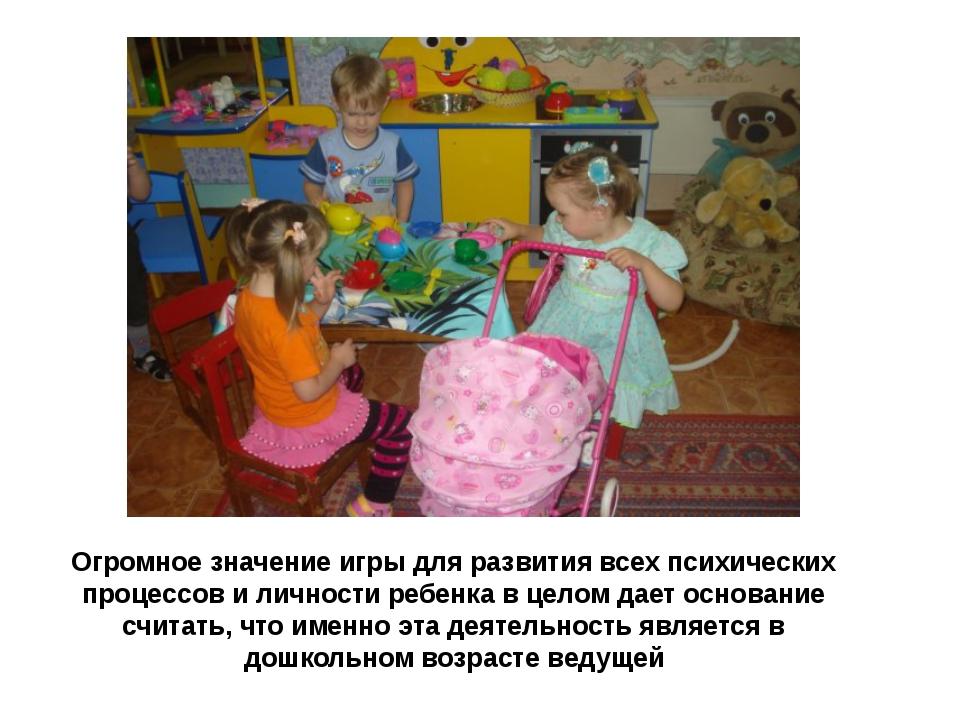Огромное значение игры для развития всех психических процессов и личности реб...