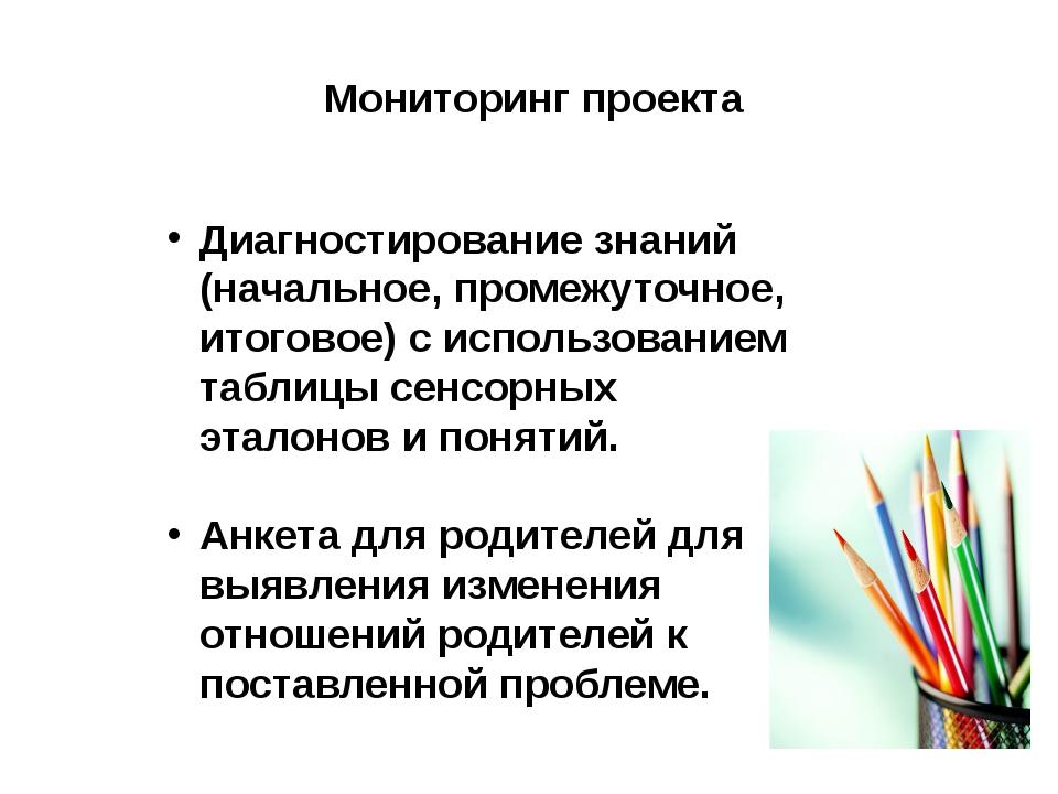 Мониторинг проекта Диагностирование знаний (начальное, промежуточное, итогово...
