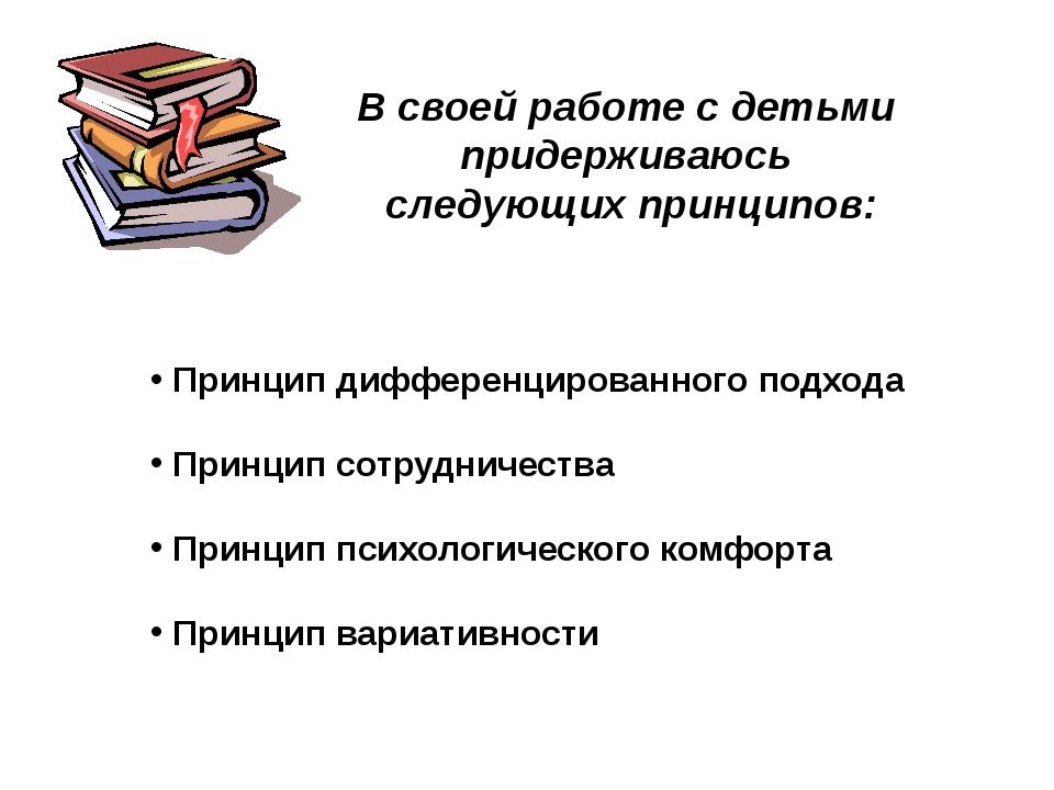 Принцип дифференцированного подхода Принцип сотрудничества Принцип психологи...