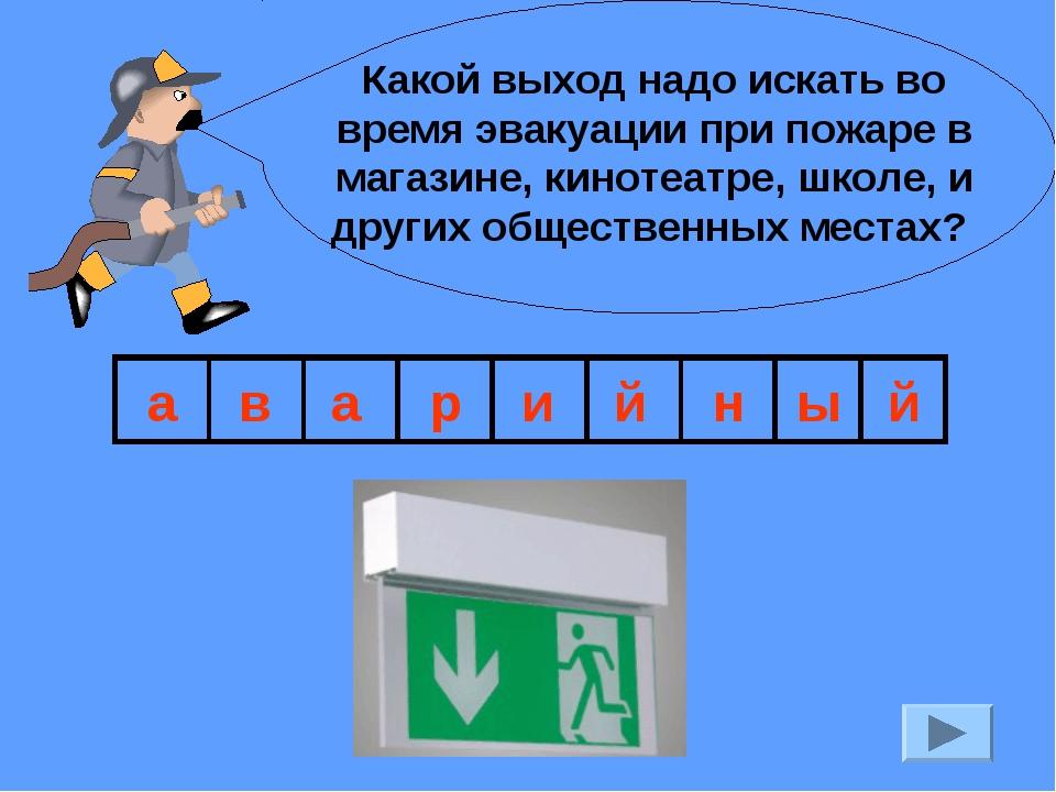 Какой выход надо искать во время эвакуации при пожаре в магазине, кинотеатре,...
