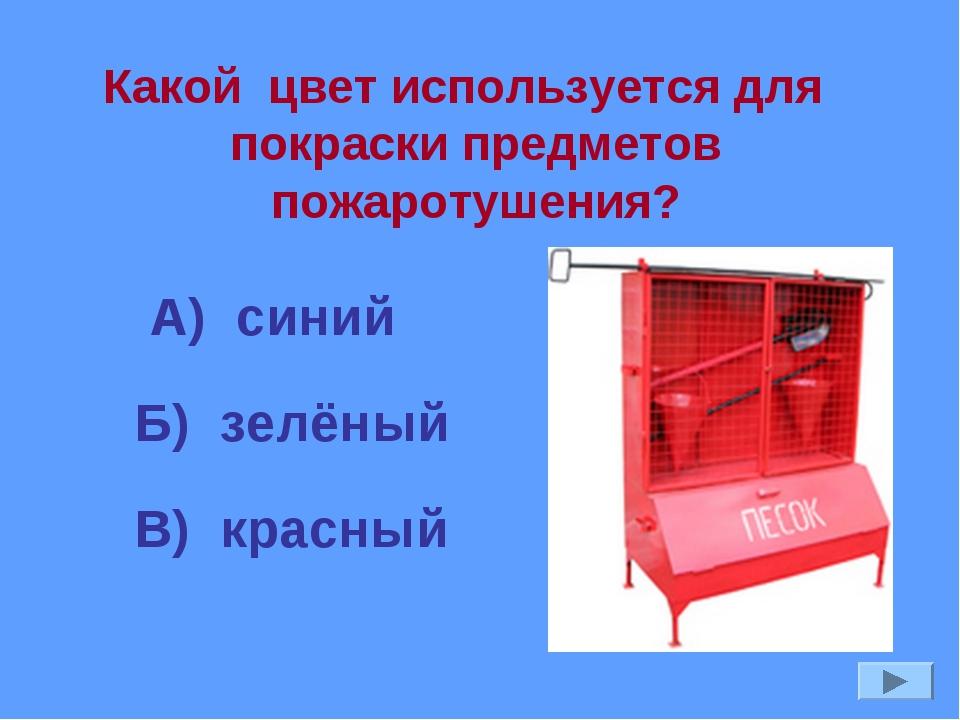 Какой цвет используется для покраски предметов пожаротушения? А) синий Б) зел...