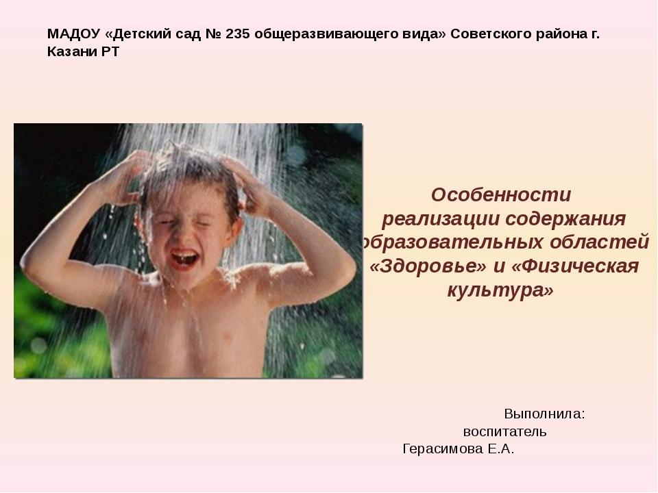 Особенности реализации содержания образовательных областей «Здоровье» и «Физи...