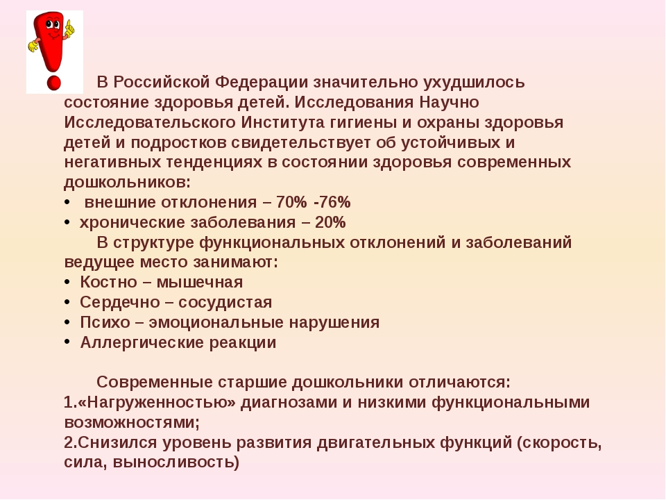 В Российской Федерации значительно ухудшилось состояние здоровья детей. Иссл...