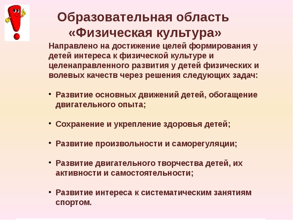 Образовательная область «Физическая культура» Направлено на достижение целей...