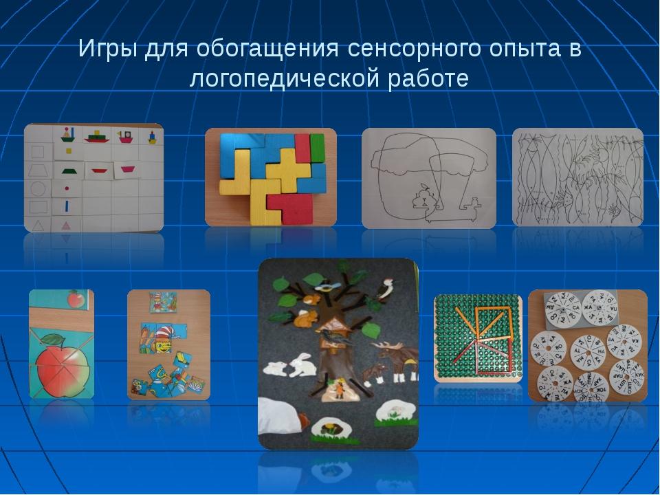 Игры для обогащения сенсорного опыта в логопедической работе