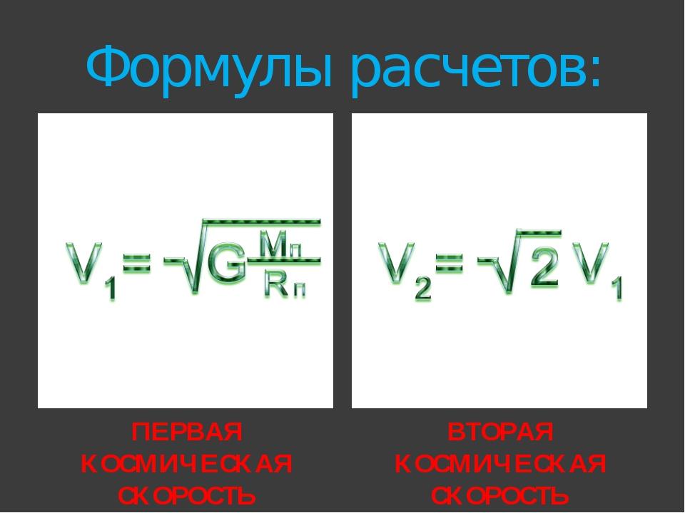 Формулы расчетов: ПЕРВАЯ КОСМИЧЕСКАЯ СКОРОСТЬ ВТОРАЯ КОСМИЧЕСКАЯ СКОРОСТЬ