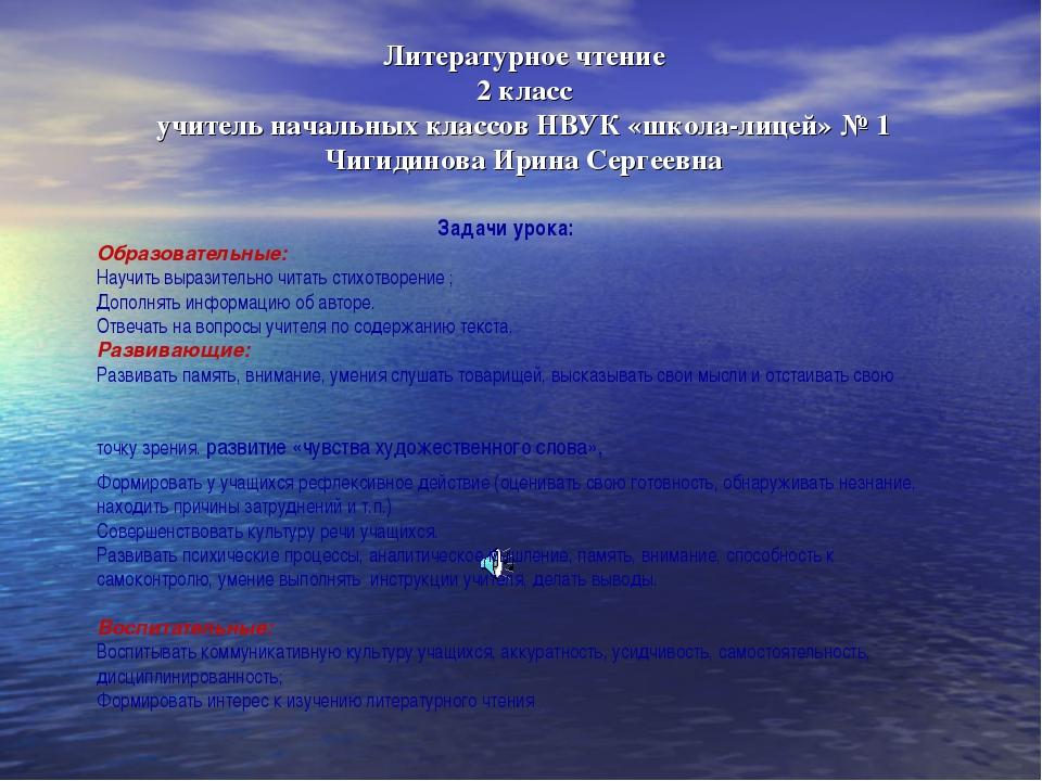 Литературное чтение 2 класс учитель начальных классов НВУК «школа-лицей» № 1...