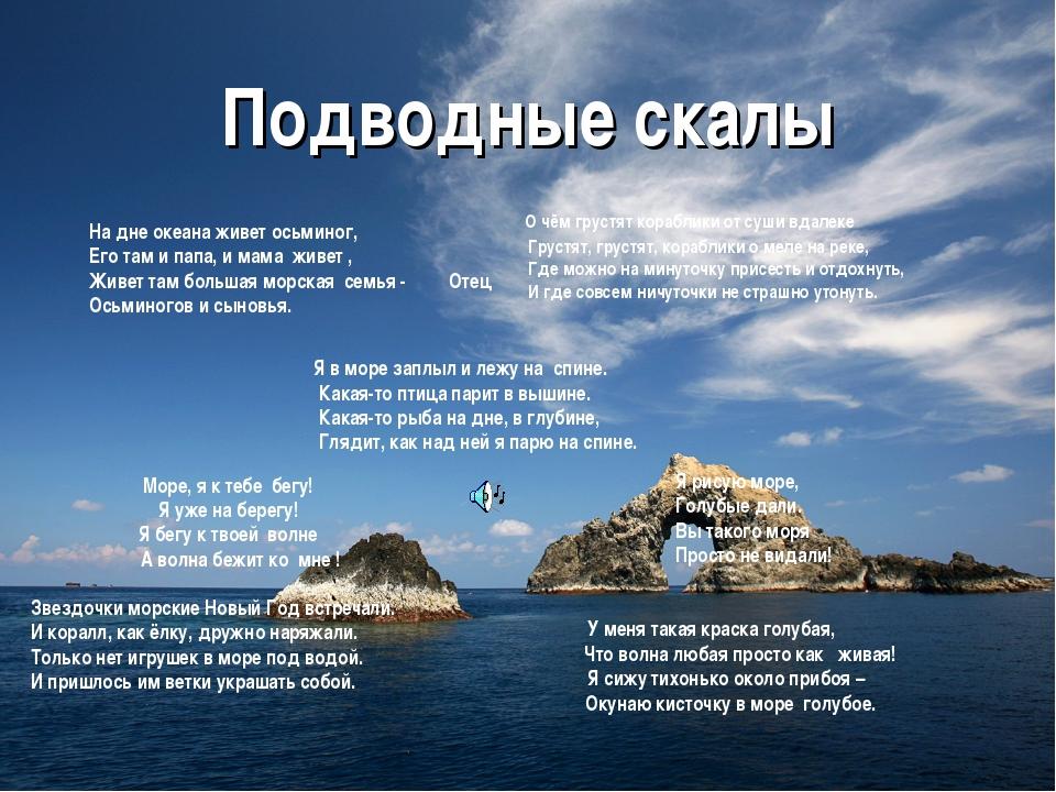 Подводные скалы На дне океана живет осьминог, Его там и папа, и мама живет ,...