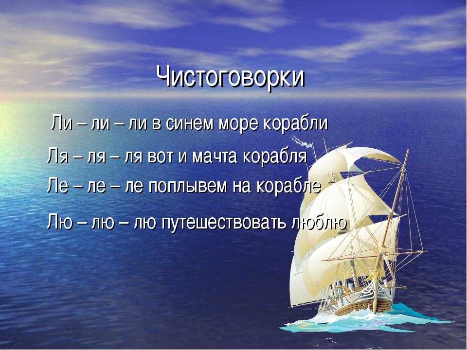 Чистоговорки Ли – ли – ли в синем море корабли Ля – ля – ля вот и мачта кораб...